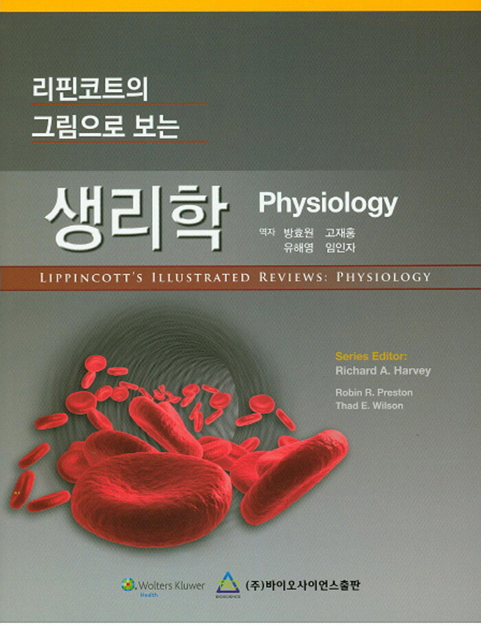 (리핀코트의 그림으로 보는) 생리학