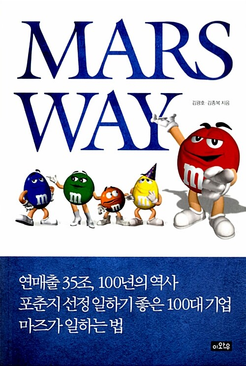 Mars Way 마즈 웨이