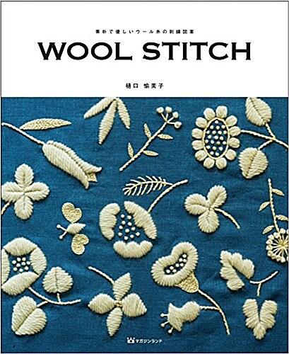 素朴で優しいウ-ル絲の刺繡圖案 WOOL STITCH (大型本)