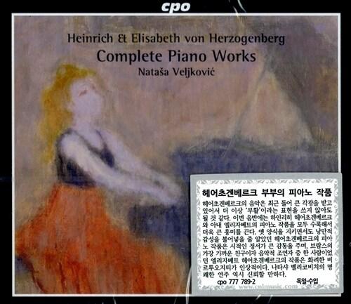 [수입] 하인리히 & 엘리자베트 헤어초겐베르크 : 피아노 작품 전집 [3CD]