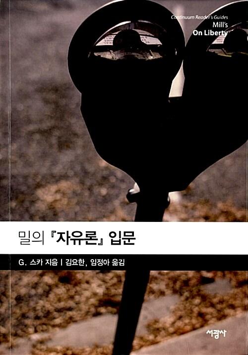 밀의 <자유론> 입문