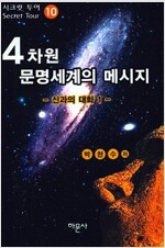 4차원 문명세계의 메시지 10