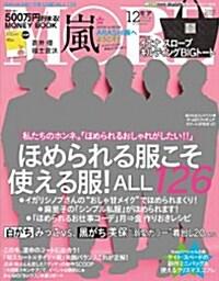 MORE (モア) 2014年 12月號 (雜誌, 月刊)