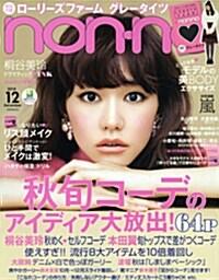 non·no(ノンノ) 2014年 12月號 [雜誌] (月刊, 雜誌)