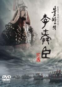 (불멸의) 李舜臣 [비디오녹화자료] : 此獸若除 死卽無憾