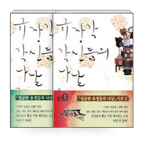 [세트] 규장각 각신들의 나날 - 전2권