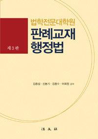 (법학전문대학원) 판례교재 행정법 제3판