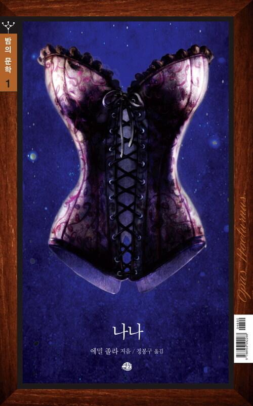 나나 - 밤의 문학 1