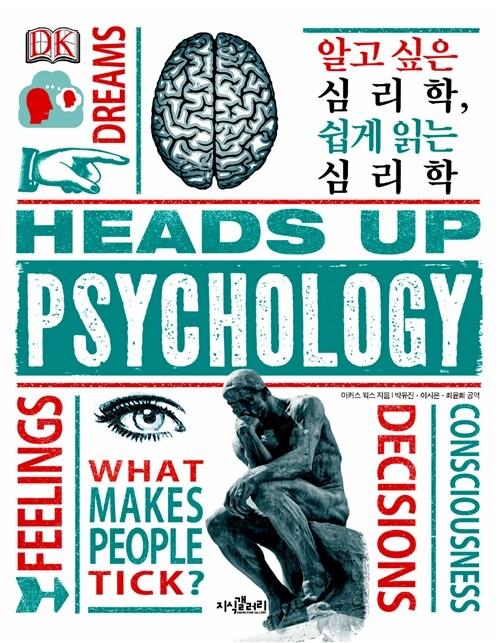 알고 싶은 심리학, 쉽게 읽는 심리학