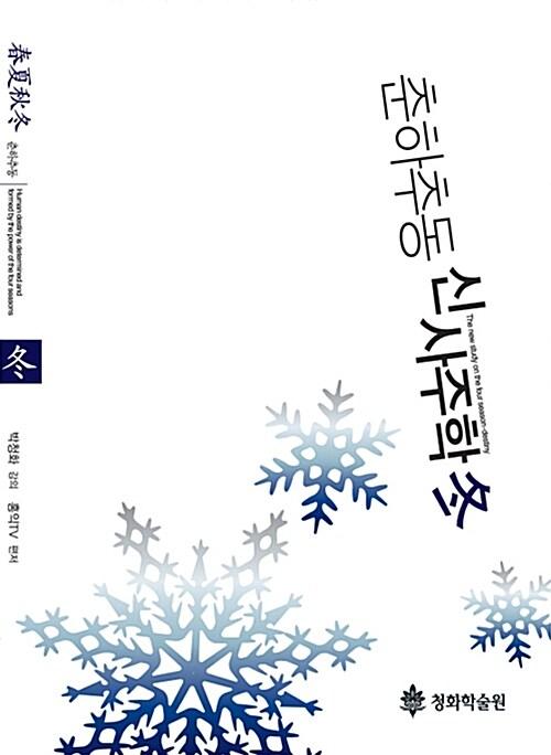 춘하추동 신사주학 冬