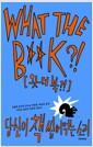 [중고] 왓더북?! WHAT THE B**K?!