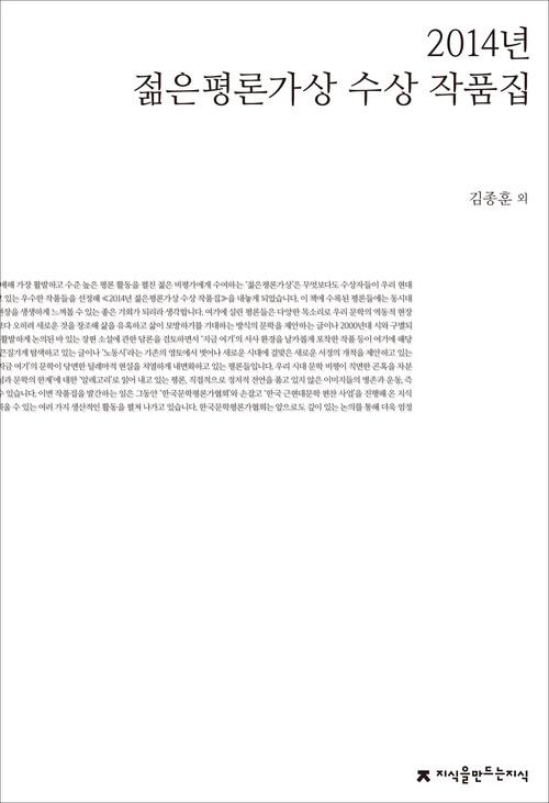 2014년 젊은평론가상 수상 작품집