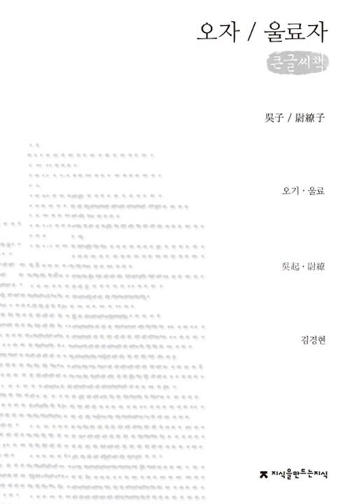 오자 / 울료자 (큰글씨책)