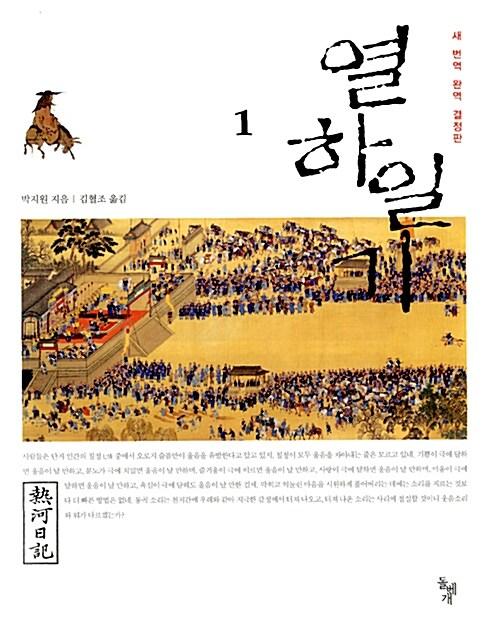 열하일기 세트 (반양장본) - 전3권