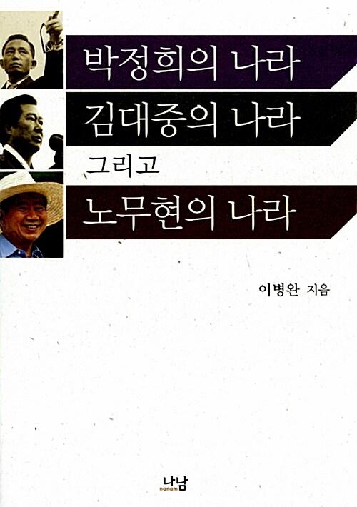 박정희의 나라 김대중의 나라 그리고 노무현의 나라