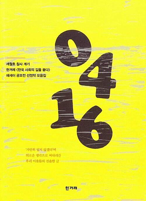 0416 : 세월호 참사 글쓰기 공모작
