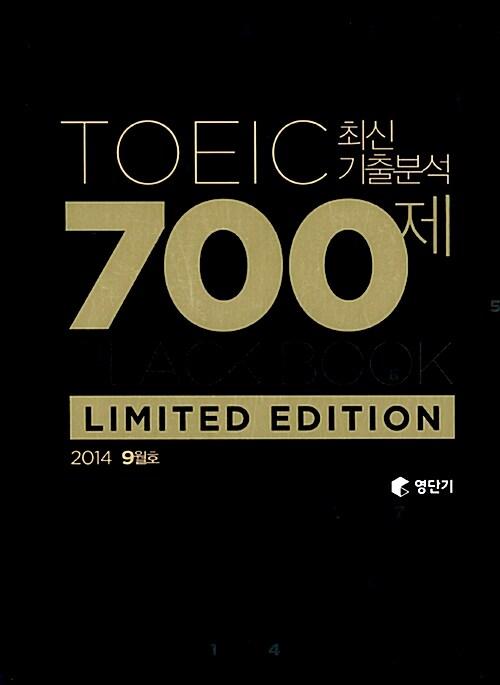 영단기 토익 최신기출분석 700제 Limited Edition