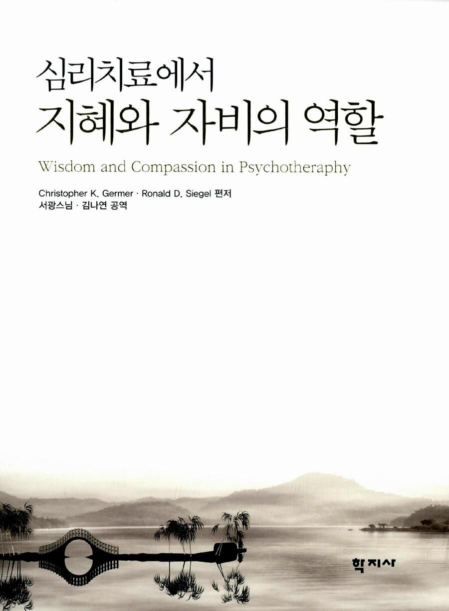 (심리치료에서) 지혜와 자비의 역할
