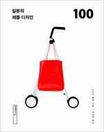 일본의 제품 디자인 100