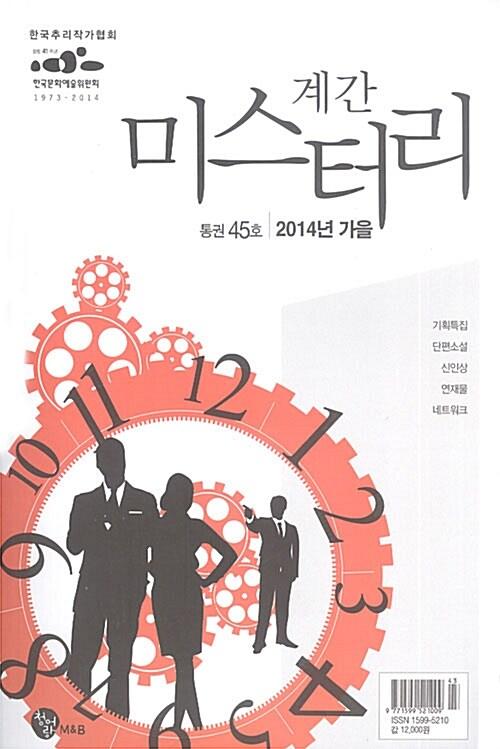 계간 미스터리 2014.가을