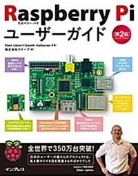 Raspberry Piユ-ザ-ガイド 第2版 (第2, 單行本(ソフトカバ-))