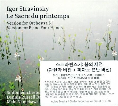 [수입] 스트라빈스키 : 봄의 제전 (관현악버전 + 피아노 연탄 버전)