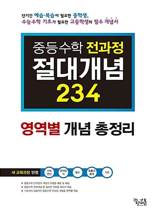 [중고] 중등 수학 전과정 절대개념 234 영역별 개념 총정리 (2017년용)