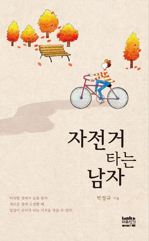 자전거 타는 남자 버스 타는 여자