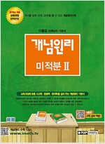 개념원리 미적분 2 (2019년 고3용)