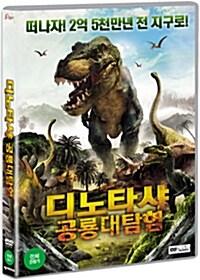 [중고] 디노타샤: 공룡대탐험