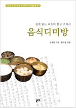 음식디미방 : 쉽게 읽는 최초의 한글 조리서 (부록 옛한글 원문)