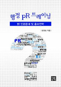 행정 PR 트레이닝 : 對 언론응대 및 홍보전략