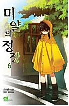 미얄의 정장 6 - 한정판