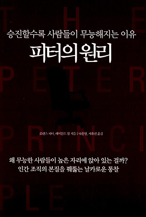 피터의 원리
