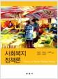 [중고] 사회복지정책론 (김경우 외)