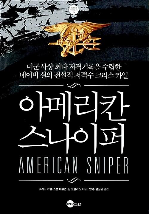 아메리칸 스나이퍼