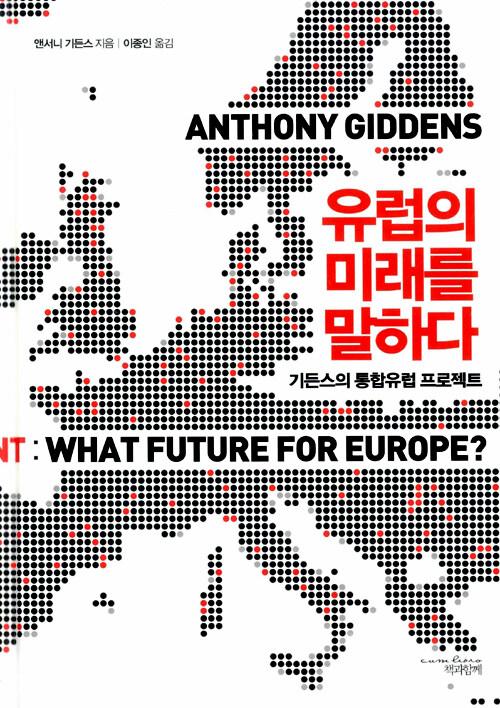 유럽의 미래를 말하다 : 기든스의 통합유럽 프로젝트