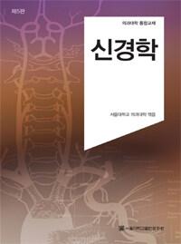 신경학 : 의과대학 통합교재 제5판[실은 7판]