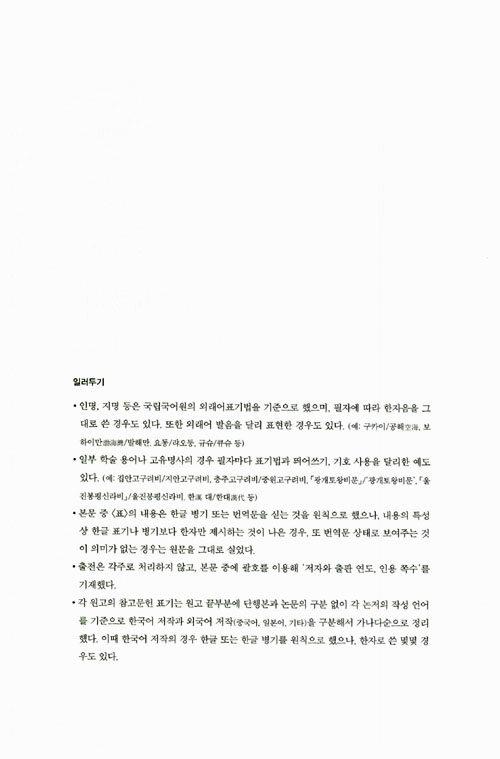 한국 고대사 연구의 자료와 해석