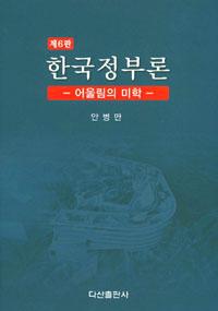 한국정부론 : 어울림의 미학 제6판