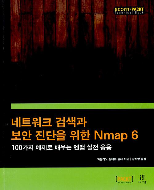 네트워크 검색과 보안 진단을 위한 Nmap 6 : 100가지 예제로 배우는 엔맵 실전 응용