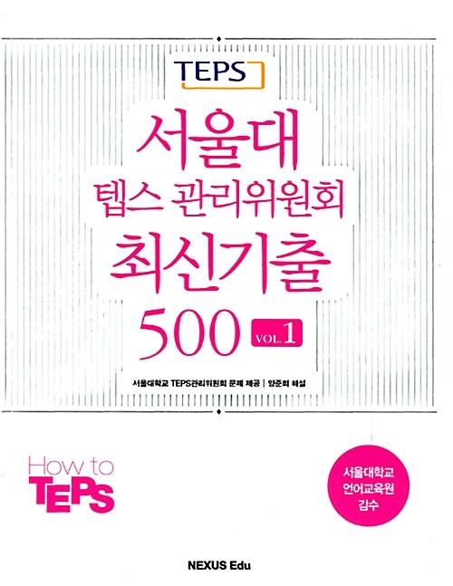서울대 텝스 관리위원회 최신기출 500 VOL. 1