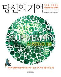 당신의 기억 : 기억을 사용하는 교양인을 위한 안내서