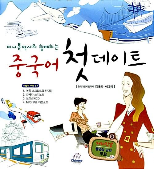 미녀통역사와 함께하는 중국어 첫데이트