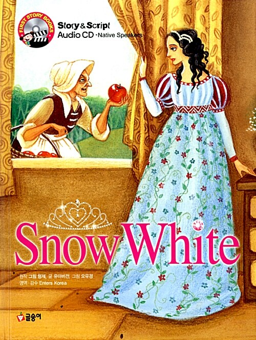 Snow White 백설공주 (책 + CD 1장)
