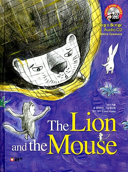 The Lion and the Mouse 사자와 생쥐 (책 + CD 1장)