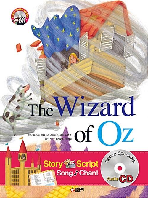 The Wizard of Oz 오즈의 마법사 (책 + CD 1장)