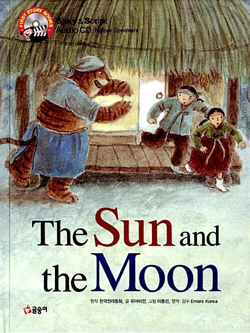 The Sun and the Moon 해님 달님 (책 + CD 1장)