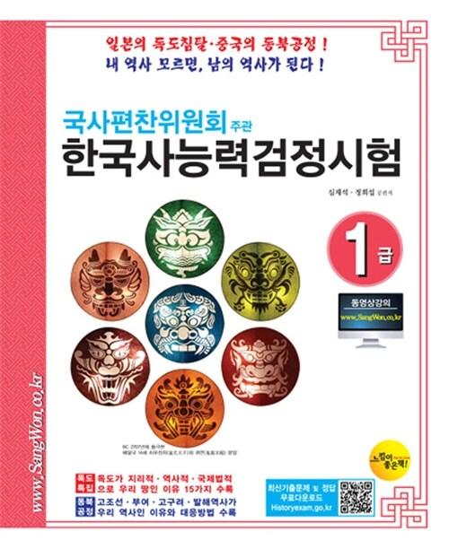 국사편찬위원회주관 한국사 능력 검정시험 1급 (독도특집, 동북공정)