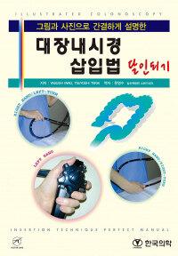 (그림과 사진으로 간결하게 설명한) 대장내시경 삽입법 달인되기